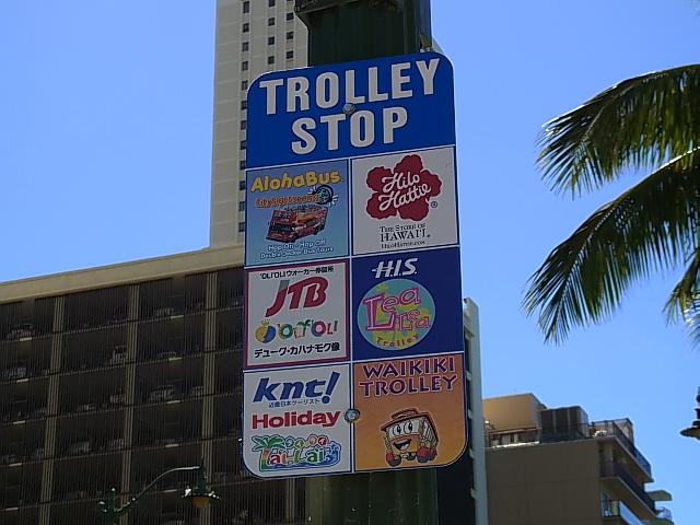 trolly3