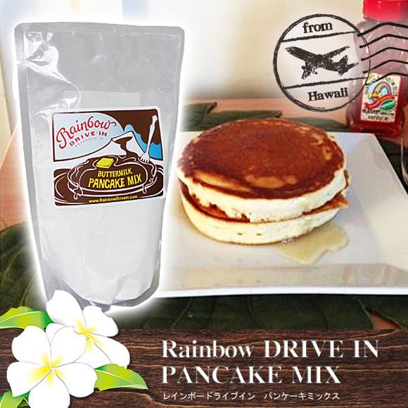 レインボードライブイン パンケーキミックス(Rainbow Drivein Pancake Mix)