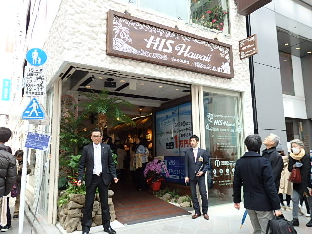 HISハワイ支店