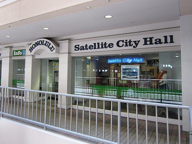 ホノルル・シティ・インフォ&サテライト・ホール