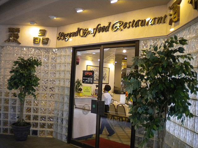 レジェンド・シーフード・レストラン