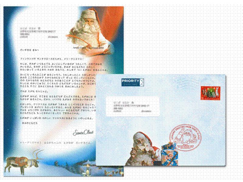 サンタクロース村の手紙