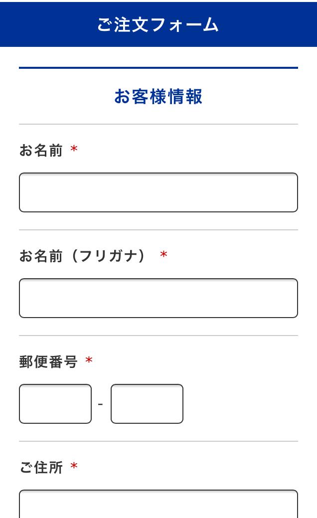 申込フォーム①