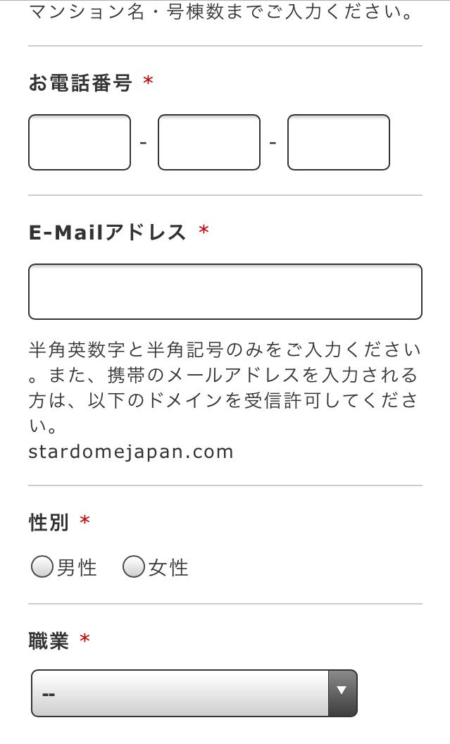 申込フォーム②