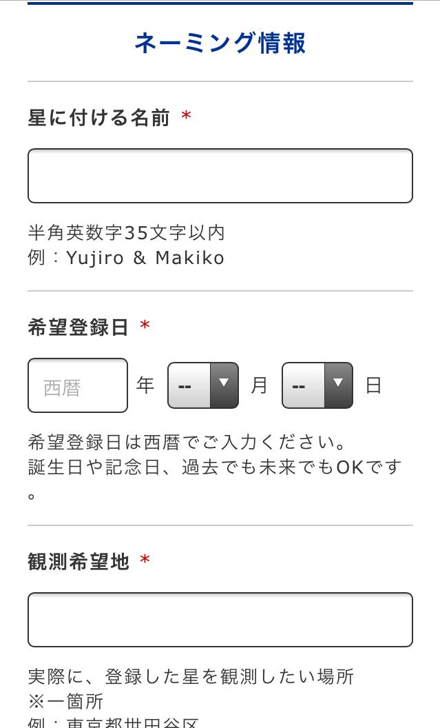 申込フォーム③