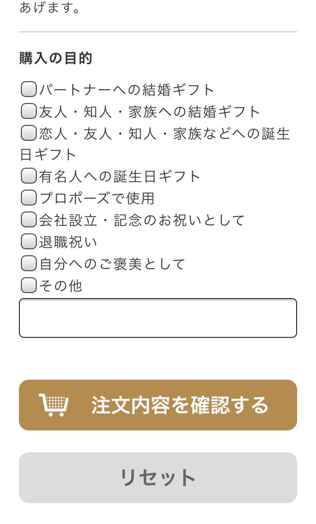 申込フォーム④