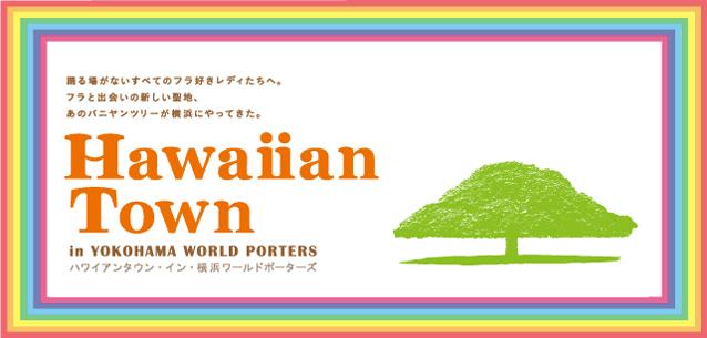 ハワイアンタウン