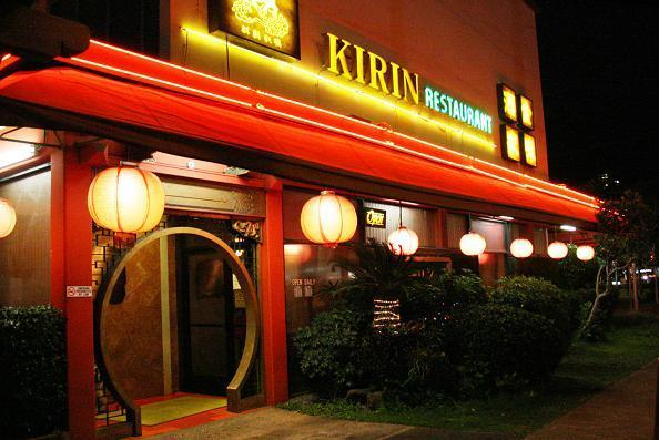 キリン・レストラン