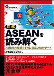 ASEANを読み解く