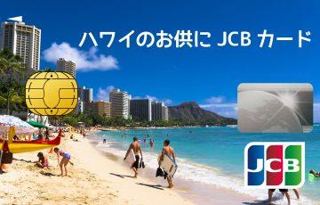 ハワイ クレジットカード