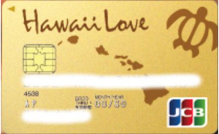 ハワイ クレジットカード ハワイラブカード