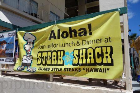 ハワイ ステーキシャック とは