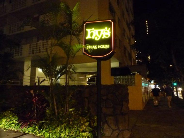 ハワイ ステーキ ハイズステーキ