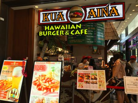 ハワイ ハンバーガー クアアイナ