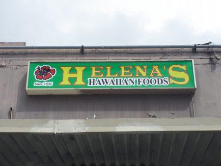 ハワイ ポイ ヘレナズハワイアンフード