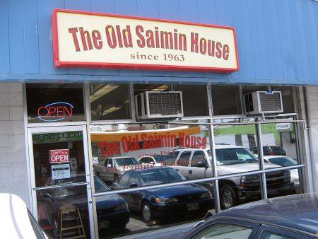 ハワイ サイミン ワイラナコーヒーハウス