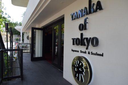 ハワイ 田中オブ東京 イースト店
