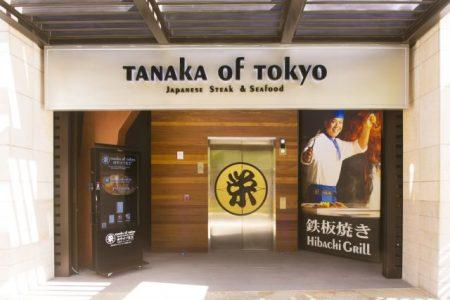 ハワイ 田中オブ東京 セントラル店