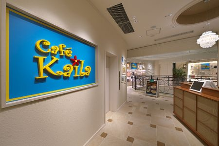 ハワイ カフェカイラ 舞浜店