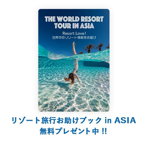 リゾート旅行お助けブック in ASIA 無料プレゼント中 !!