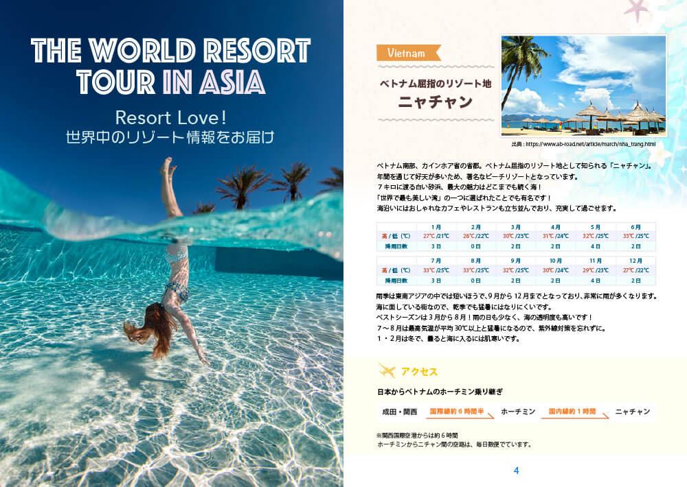 リゾート旅行お助けブック in ASIA