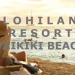 【アロヒラニ リゾート ワイキキ ビーチ】ハワイのホテルは他に負けないオーシャンビューが魅力的!