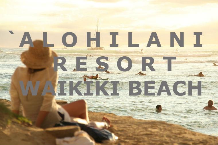 ハワイ アロヒラニリゾートワイキキビーチホテル おすすめ