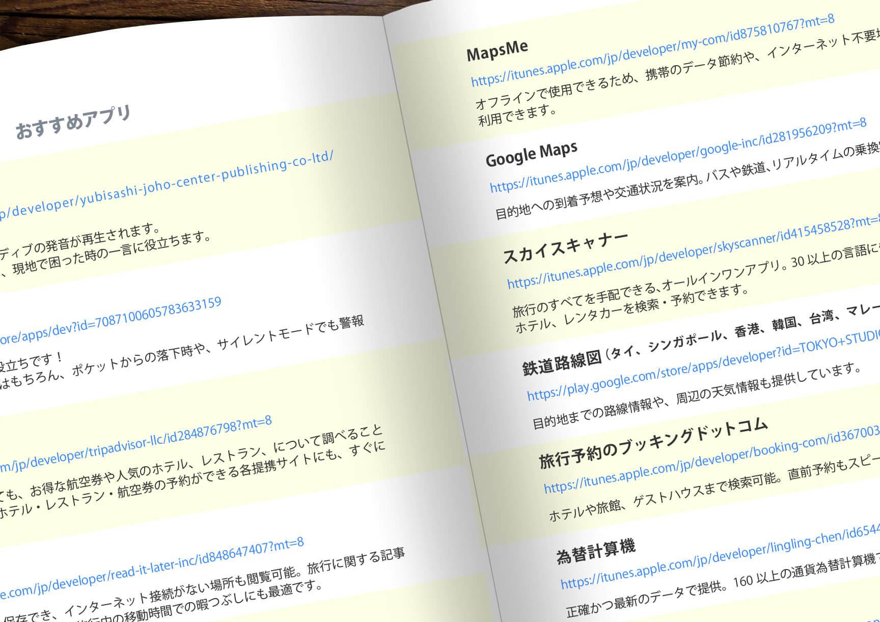 リゾート旅行お助けブック in ASIA 無料プレゼント