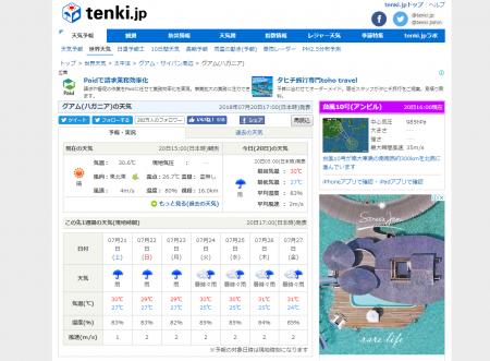 グアム 天気 日本天気協会