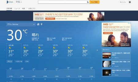 グアム 天気 情報