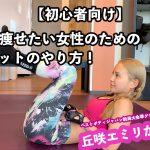 【初心者向け】本気で痩せたい女性のためのダイエットのやり方!