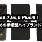 iphone8,7,6s,6 Plus用!おすすめの手帳型ハイブランドケース7選