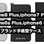iphone8 Plus,iphone7 Plus,iphone6s Plus,iphone6 Plusのハイブランド手帳型ケース