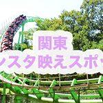 「関東」フォトジェニックなインスタ映えスポット16選