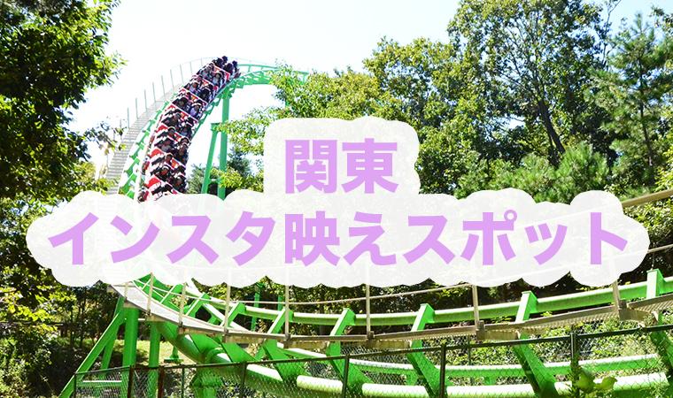 関東インスタ映えスポット