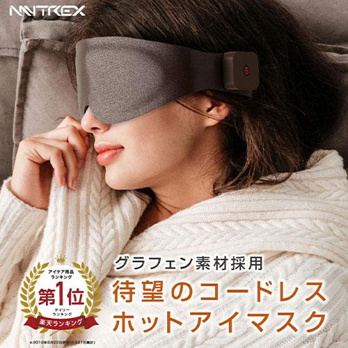MYTREX コードレスホットアイマスク