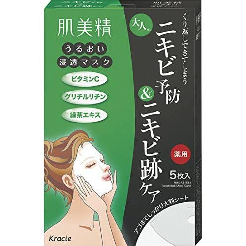 肌美精 ニキビ予防ニキビ跡ケアマスク