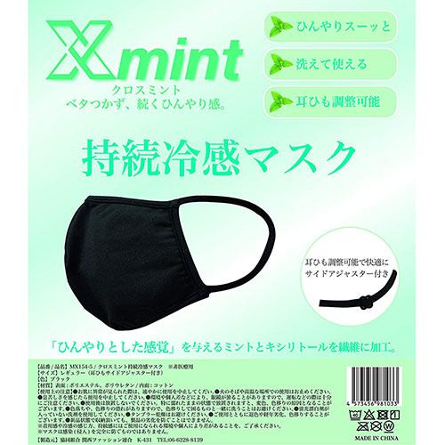 Xmint クロスミント マスク 持続冷感マスク