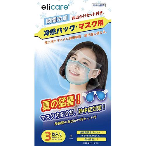 elicare 瞬間冷却 保冷パック マスク用