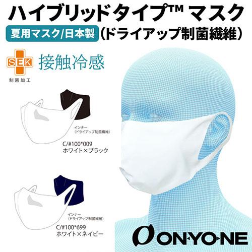 ONE-YONE スポーツマスク