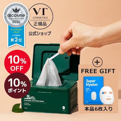 CICA(シカ)/シカデイリースージングマスク