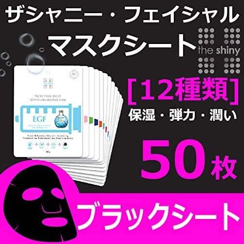 THE SHINY/フェイシャルマスクシート